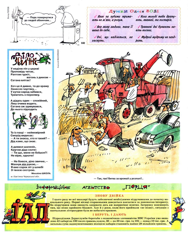 Журнал перець 2010 №08
