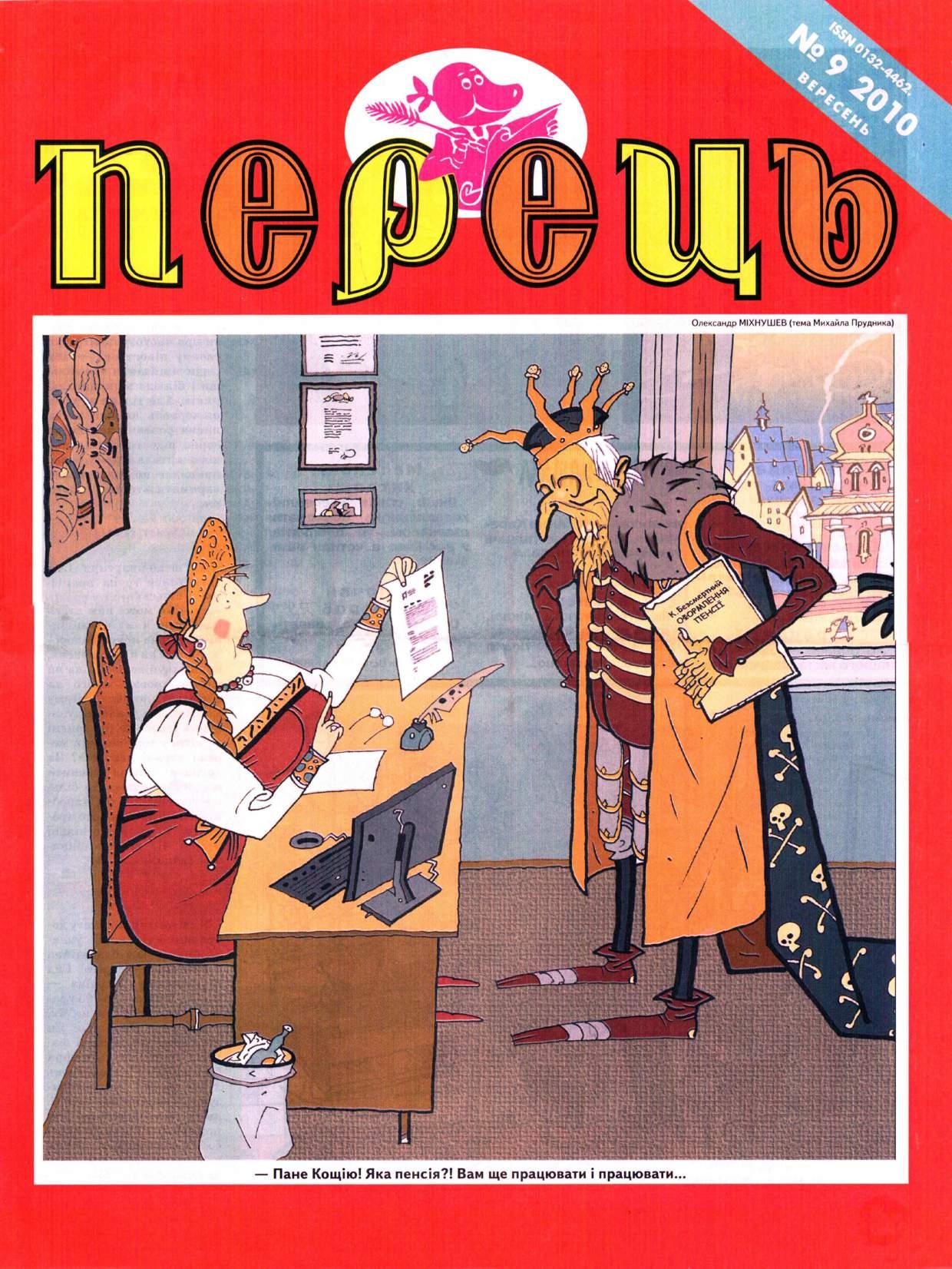 Журнал перець 2010 №09