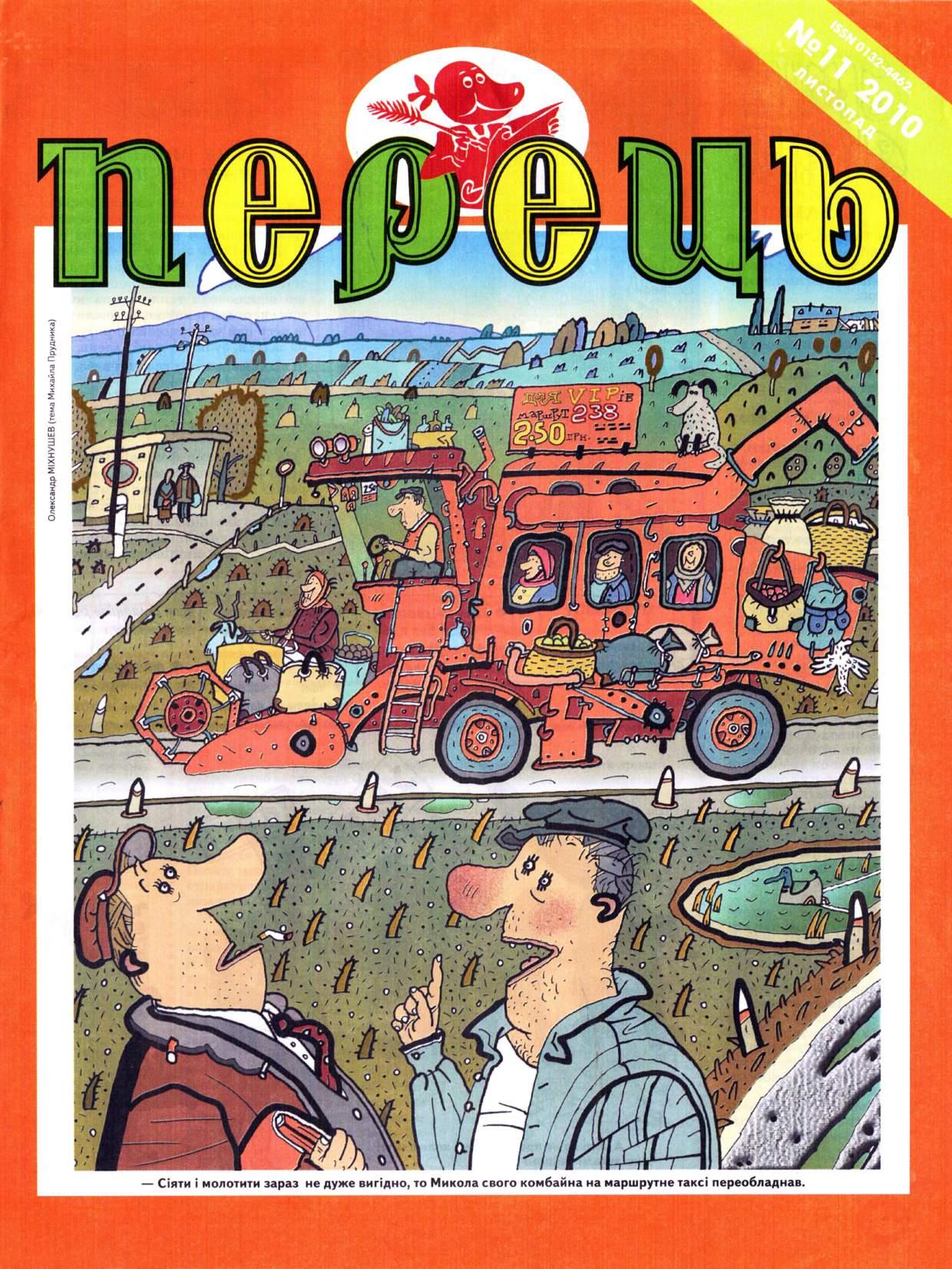 Журнал перець 2010 №11