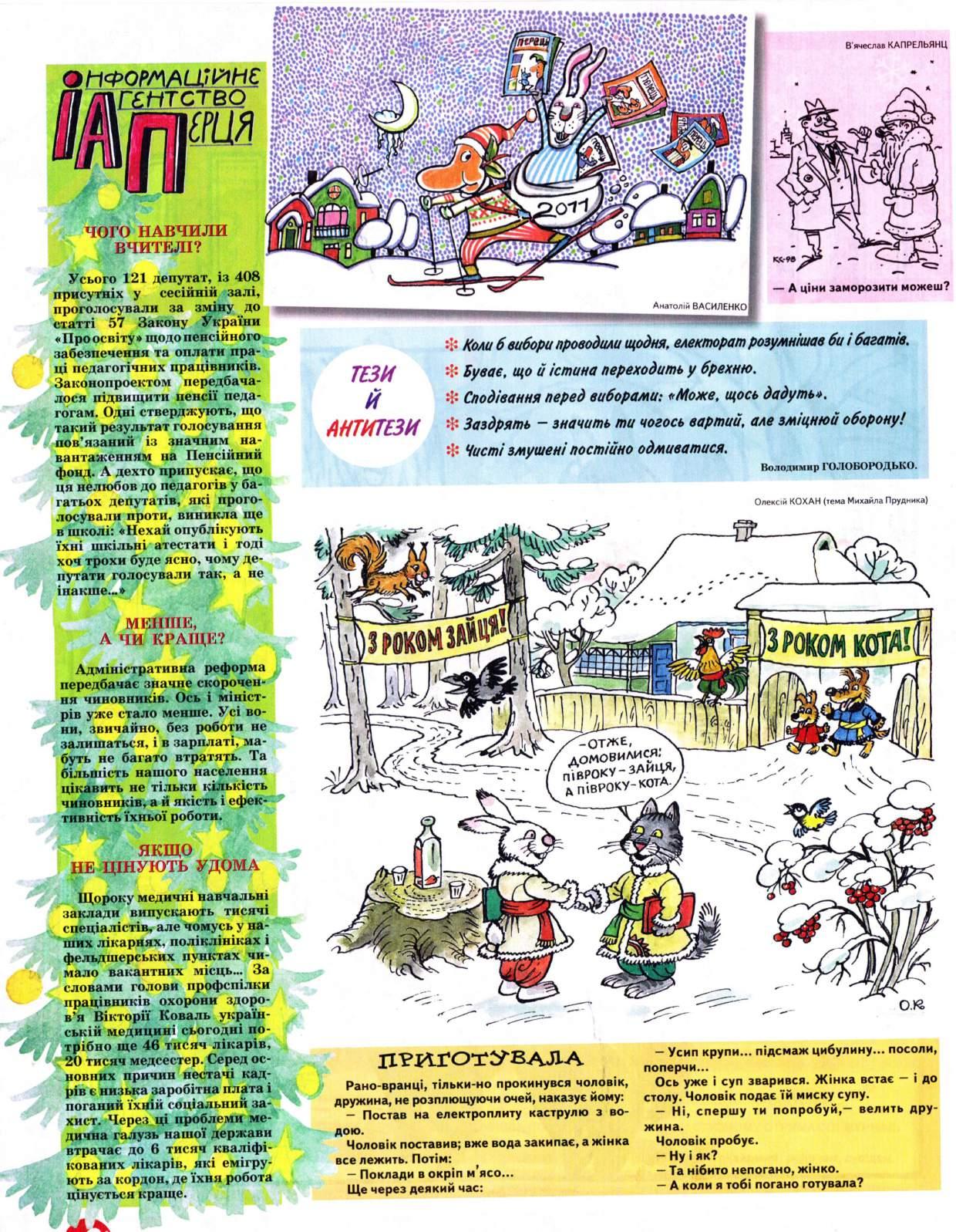 Журнал перець 2010 №12