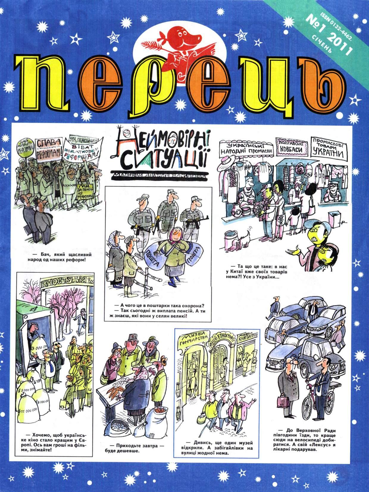 Журнал перець 2011 №01