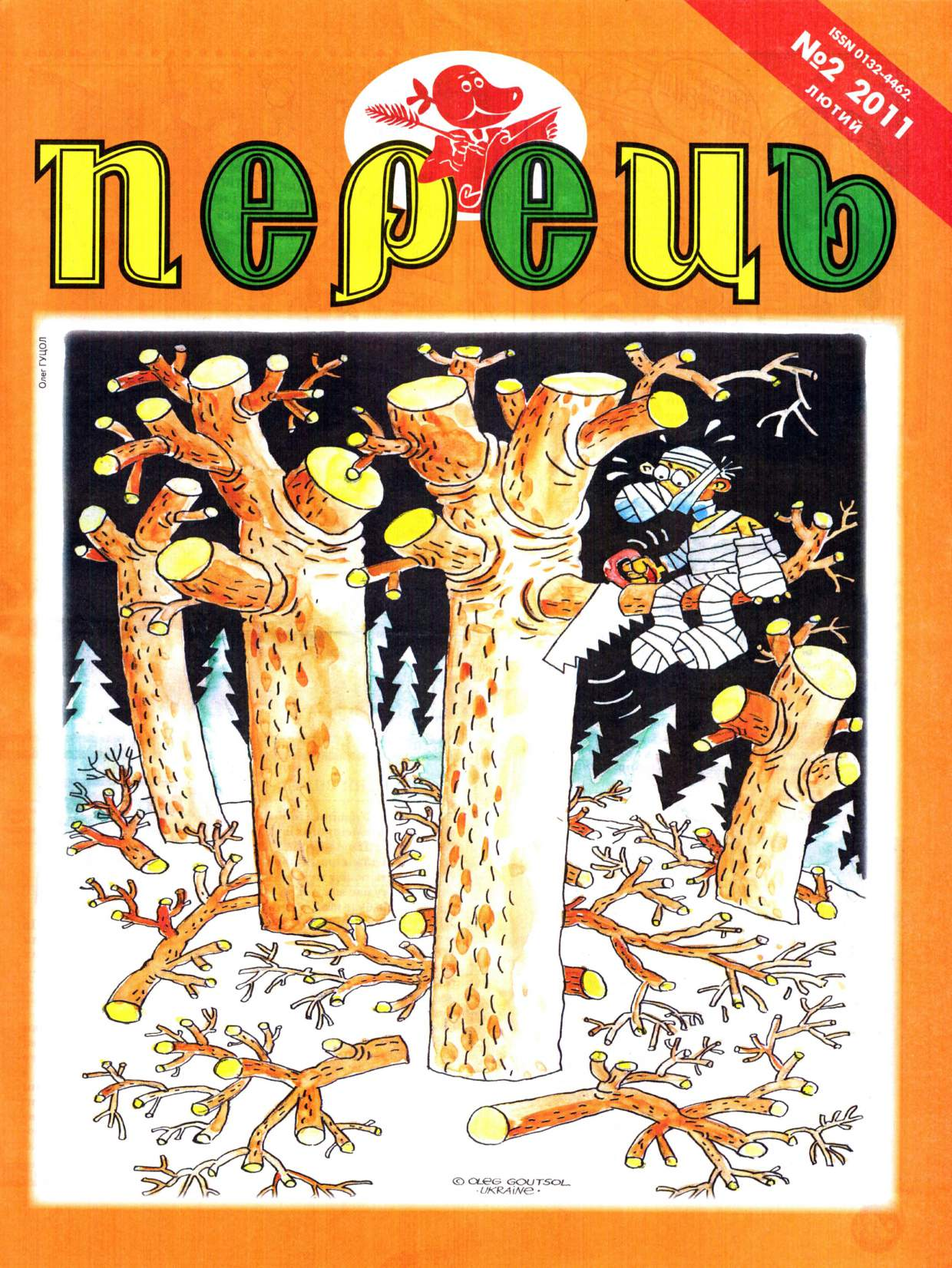Журнал перець 2011 №02