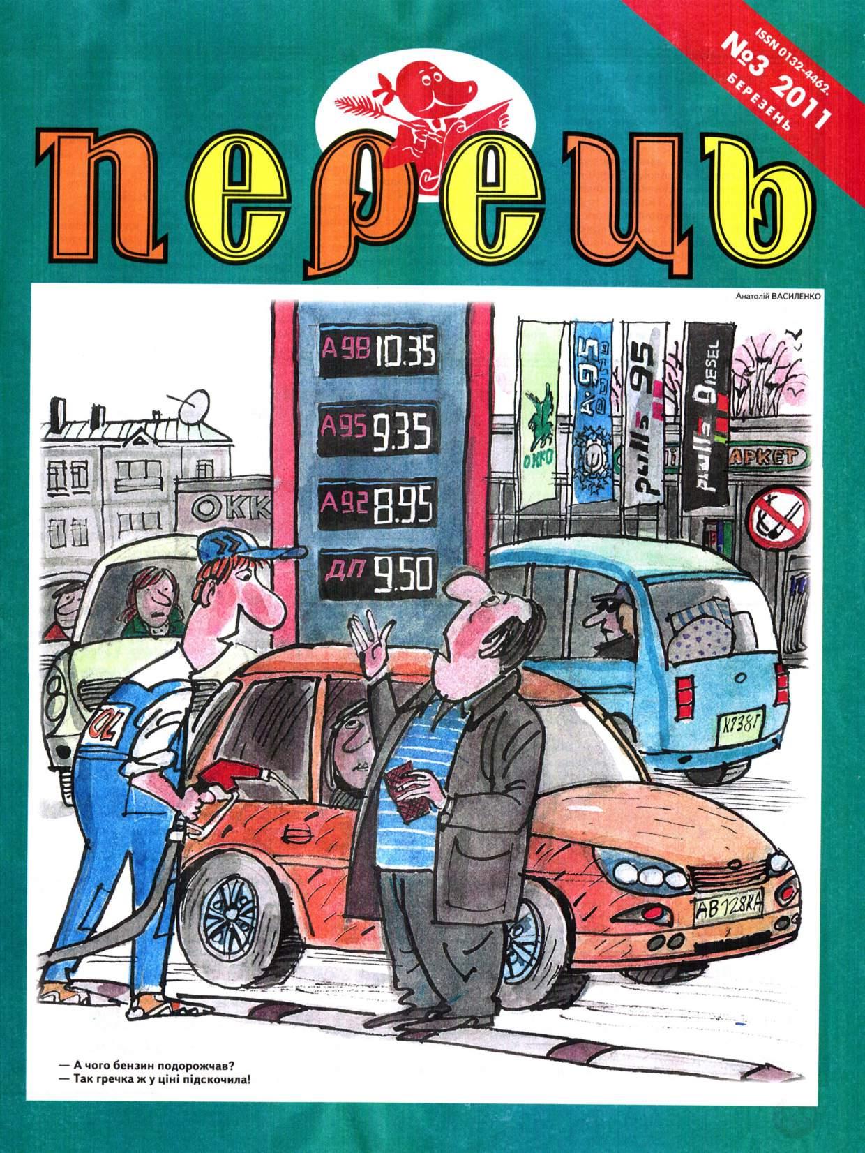 Журнал перець 2011 №03