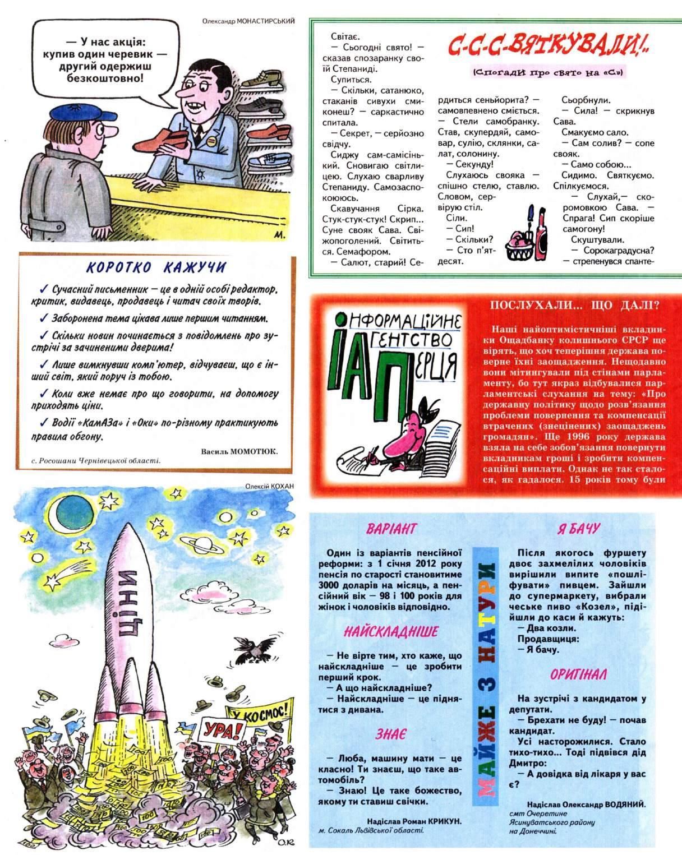 Журнал перець 2011 №04