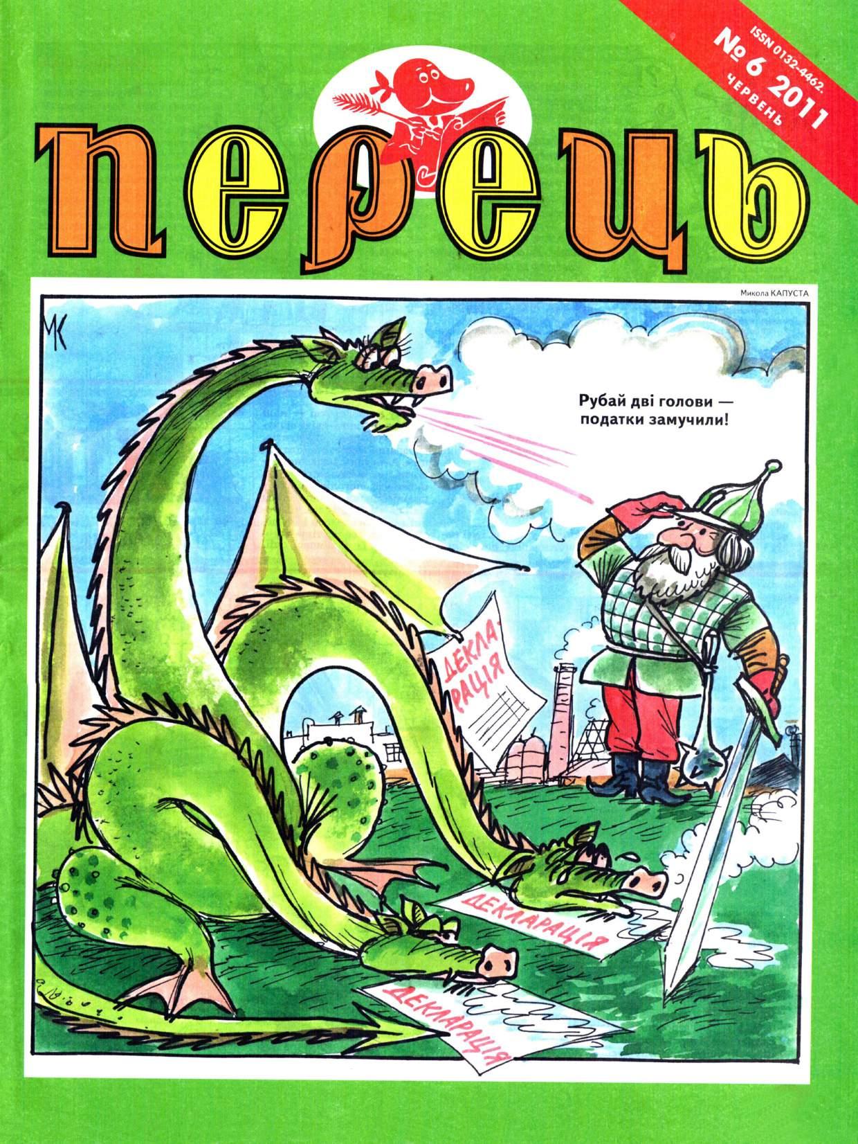 Журнал перець 2011 №06
