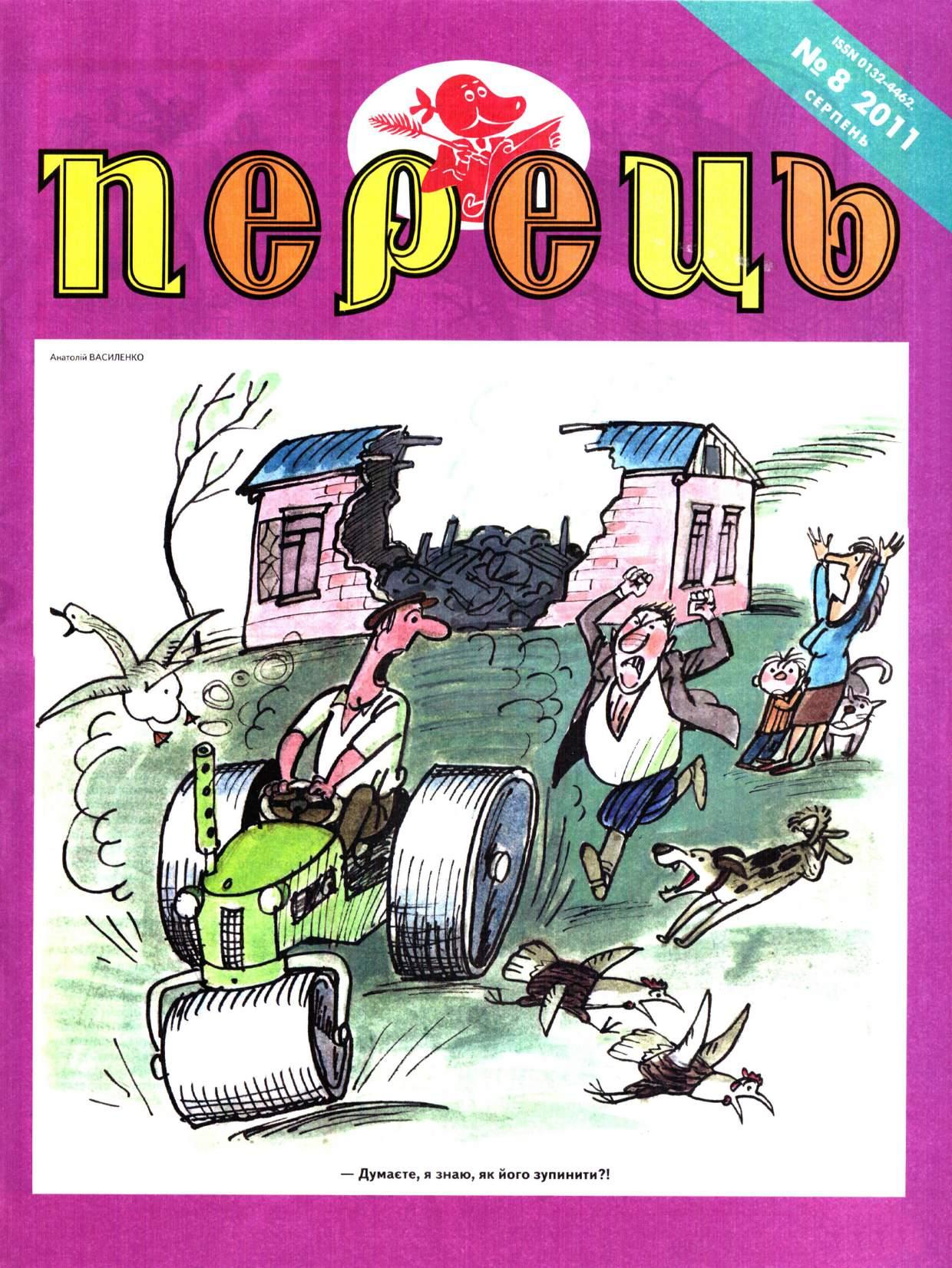 Журнал перець 2011 №08