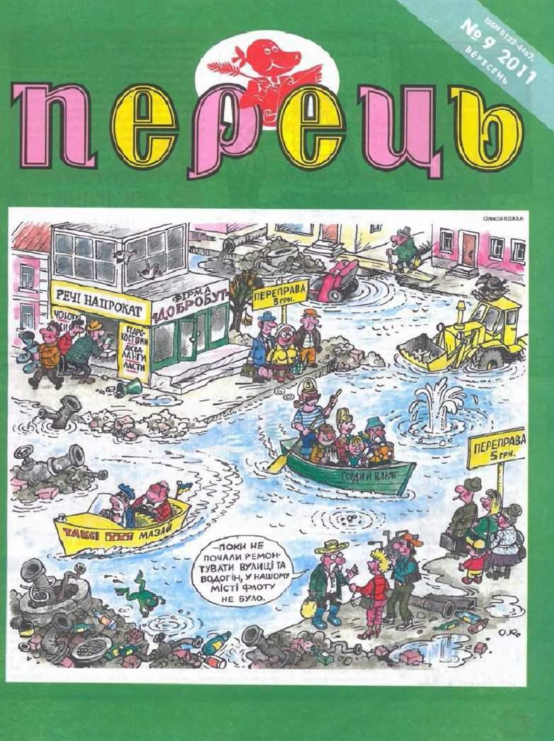 Журнал перець 2011 №09