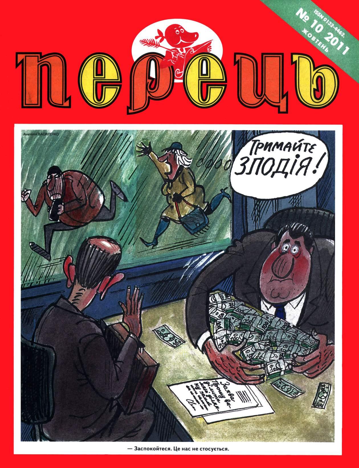 Журнал перець 2011 №10