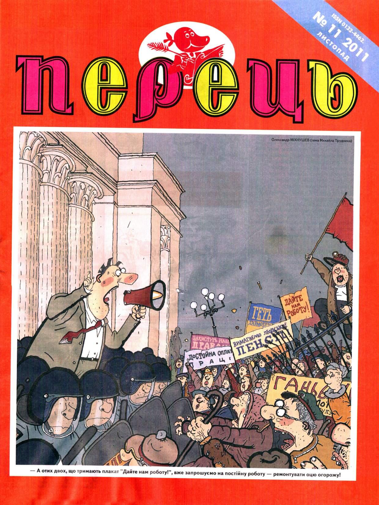 Журнал перець 2011 №11