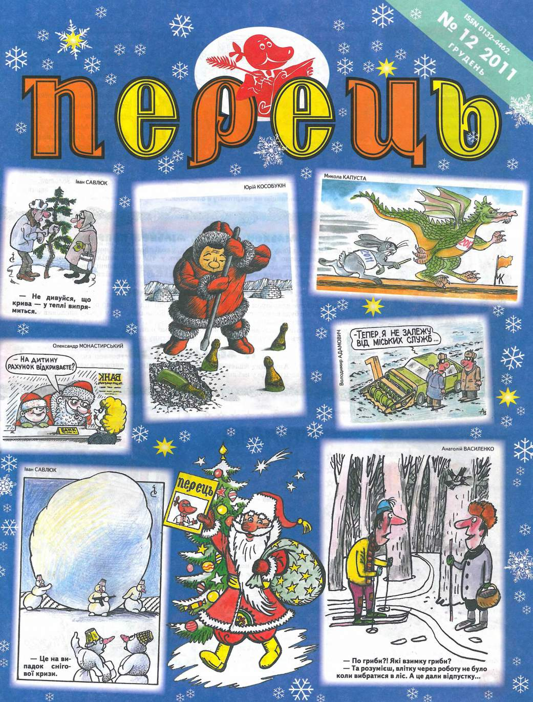 Журнал перець 2011 №12