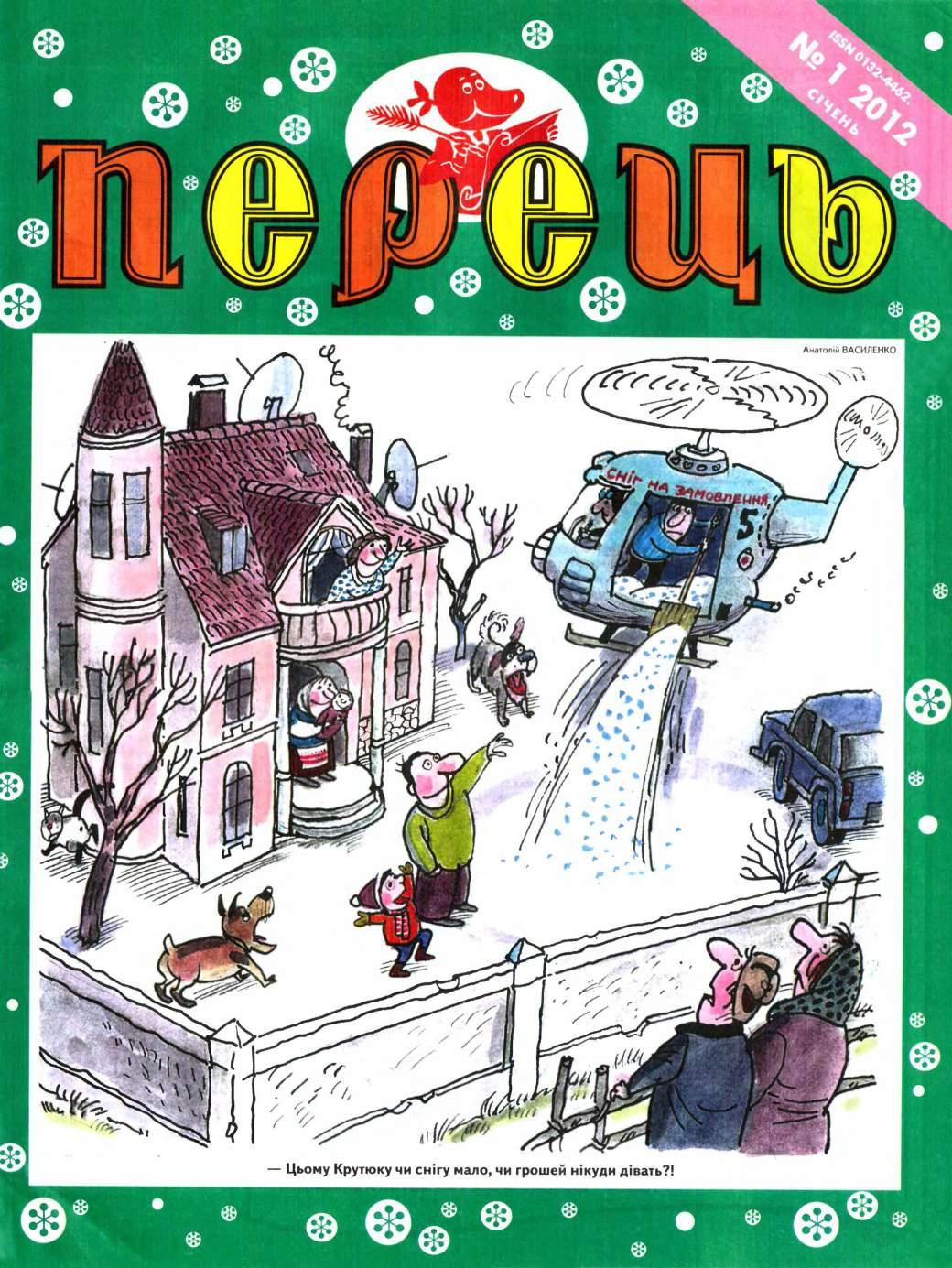 Журнал перець 2012 №01