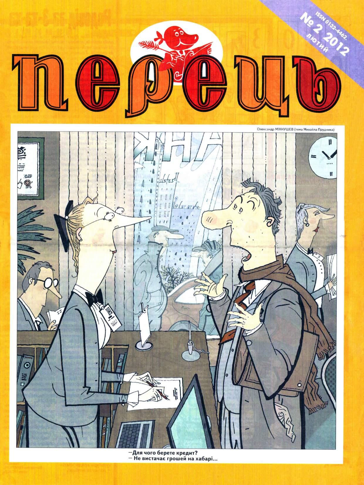 Журнал перець 2012 №02