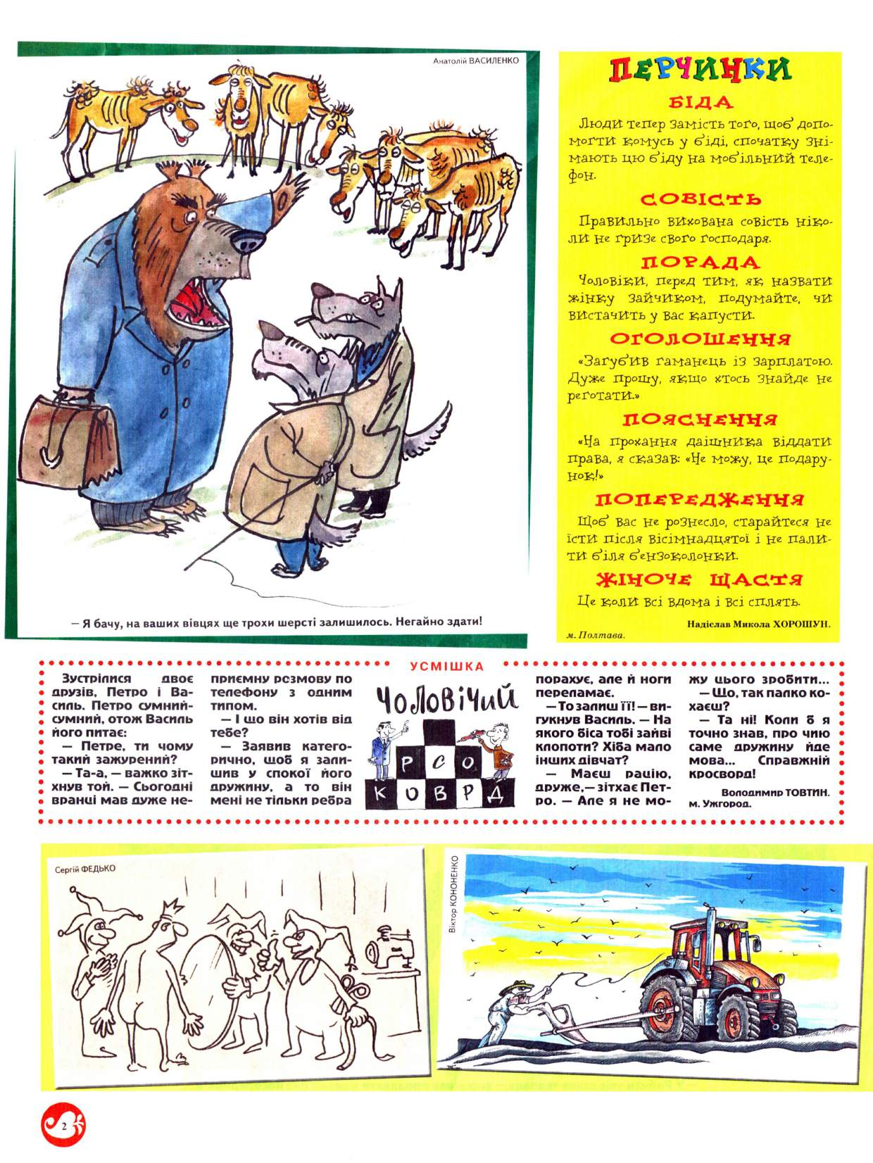 Журнал перець 2012 №03