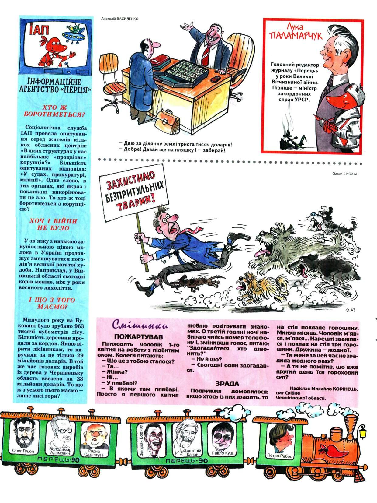 Журнал перець 2012 №04