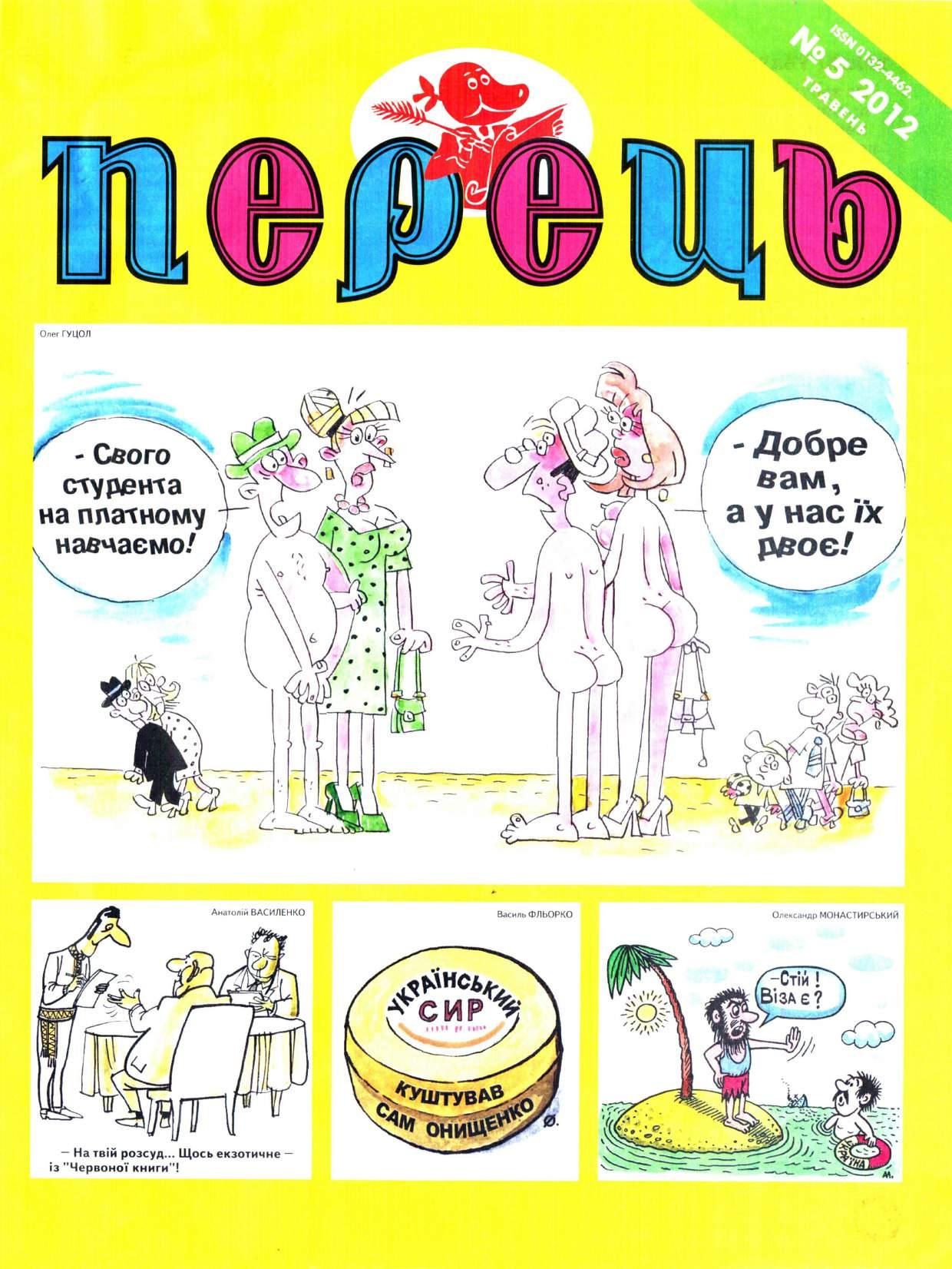 Журнал перець 2012 №05
