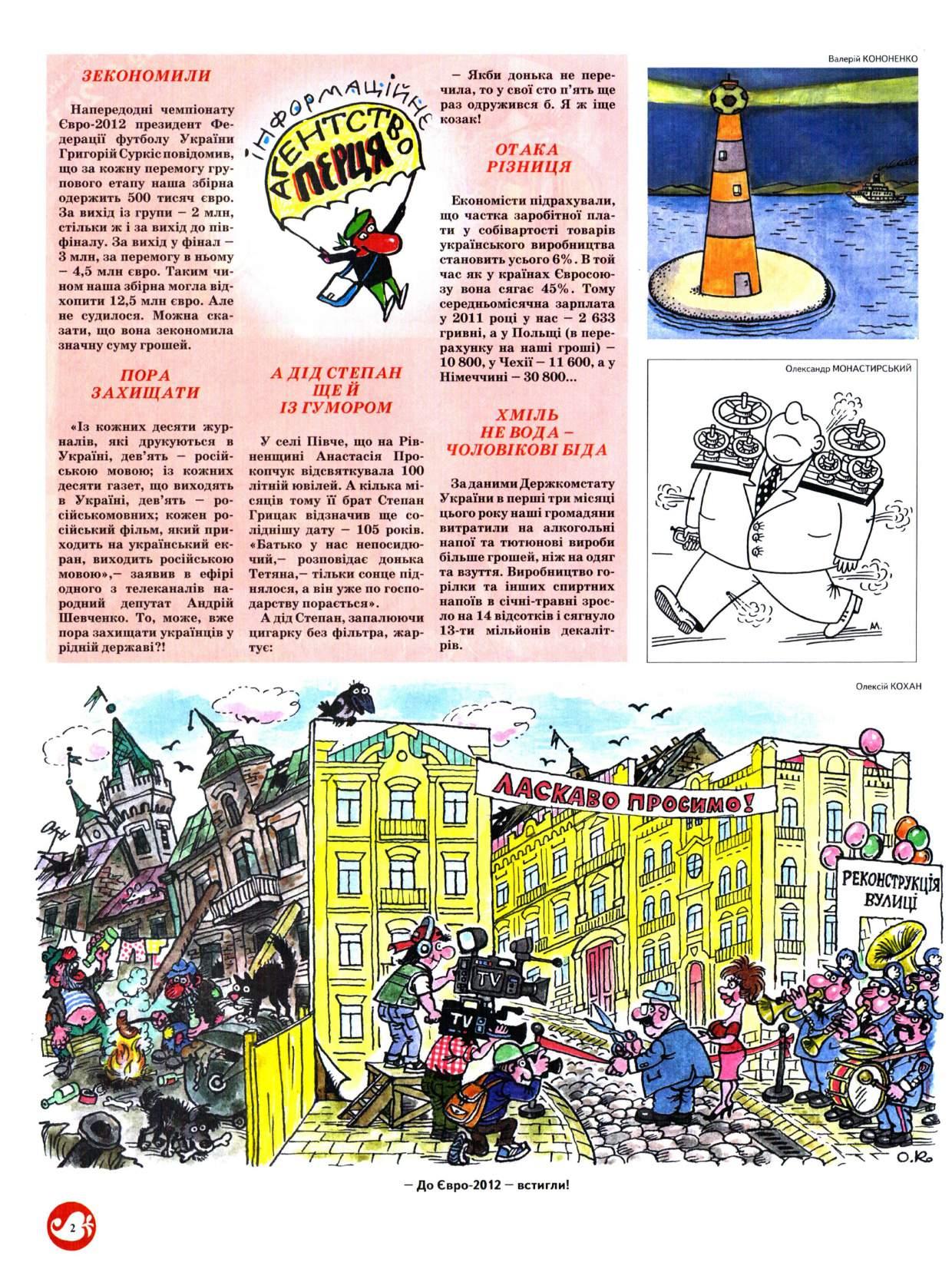 Журнал перець 2012 №06