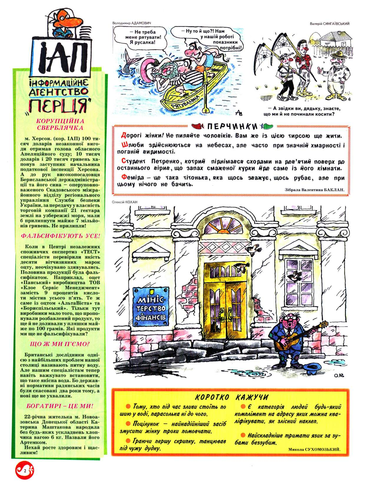 Журнал перець 2012 №07