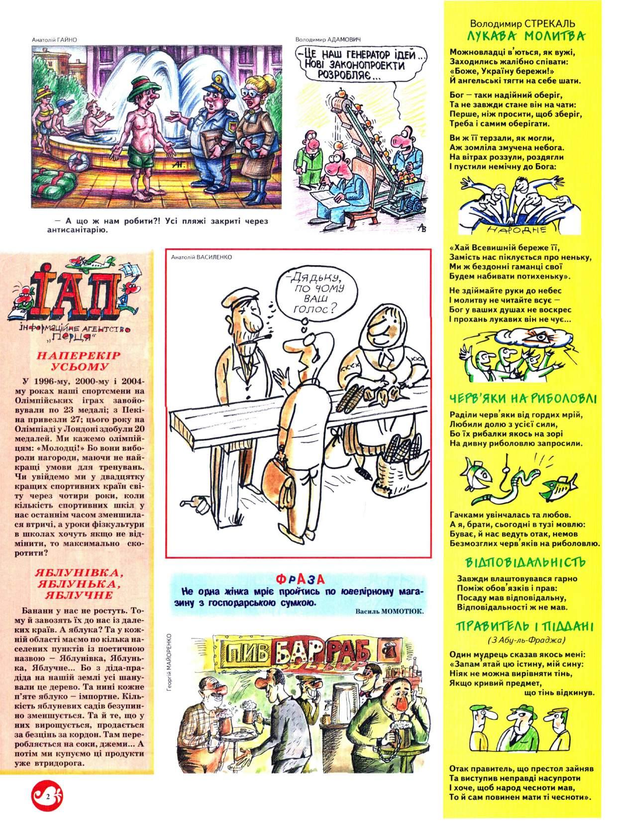 Журнал перець 2012 №08