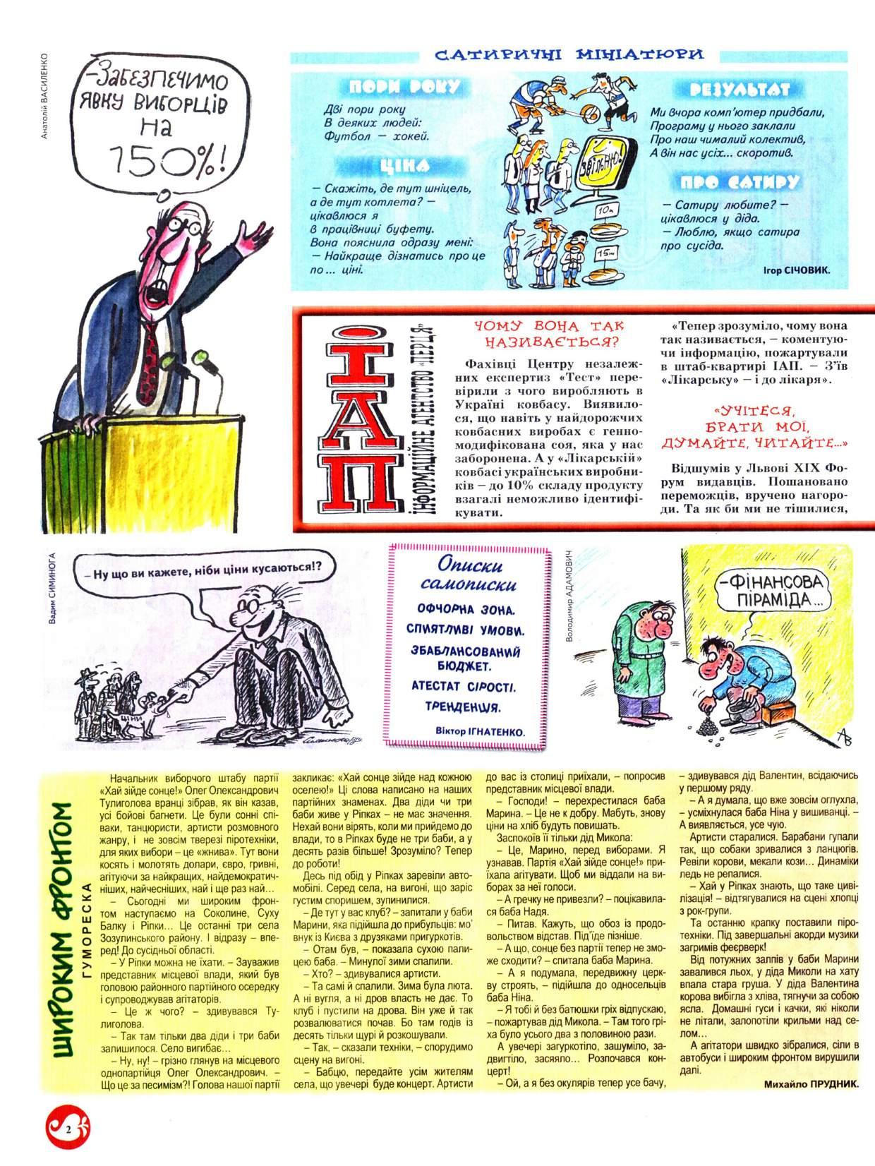 Журнал перець 2012 №09