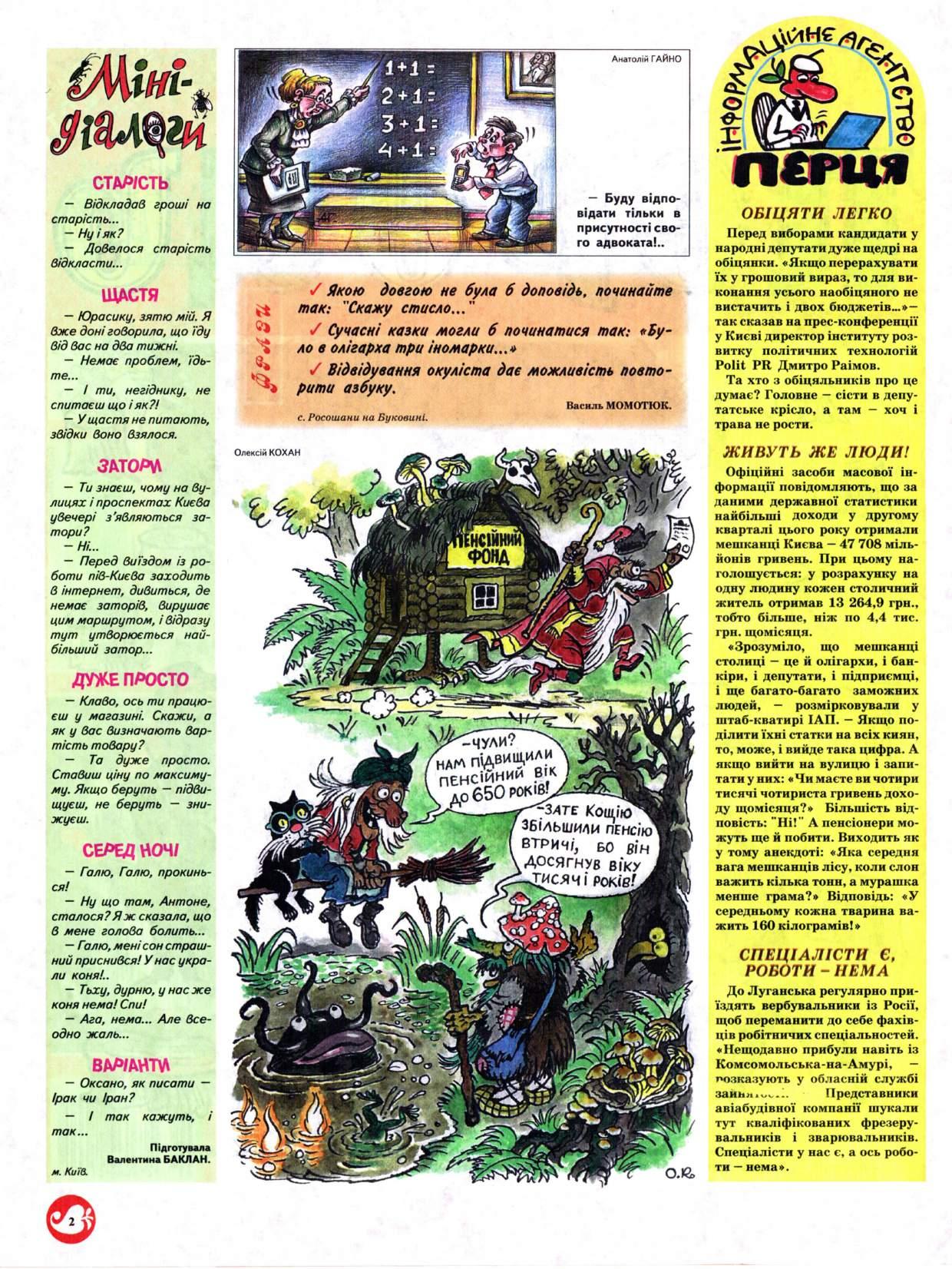 Журнал перець 2012 №10