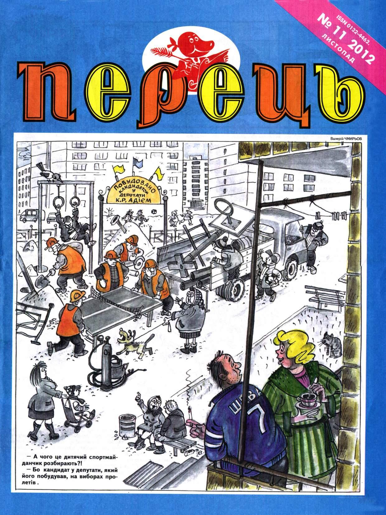Журнал перець 2012 №11