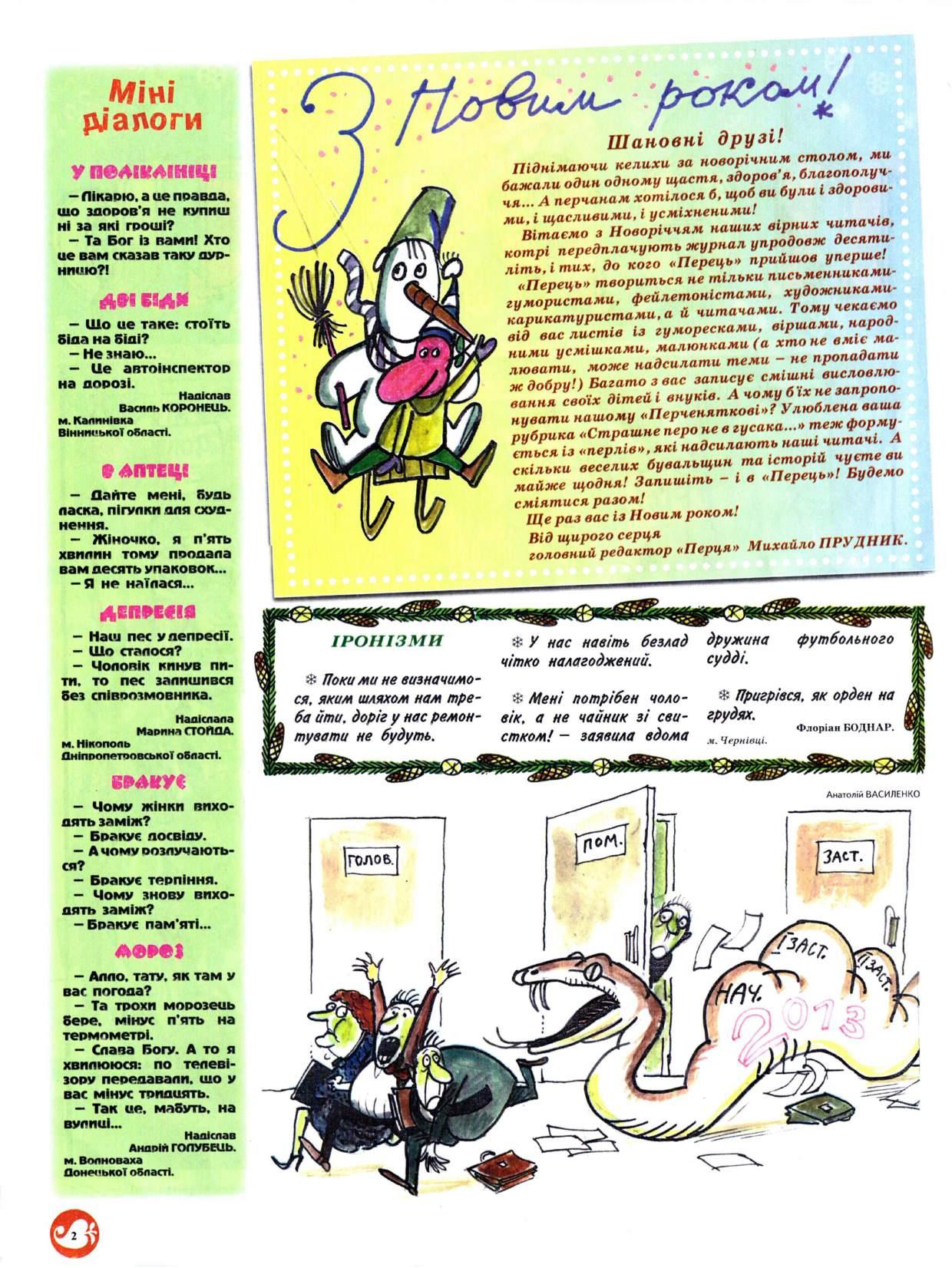 Журнал перець 2013 №01