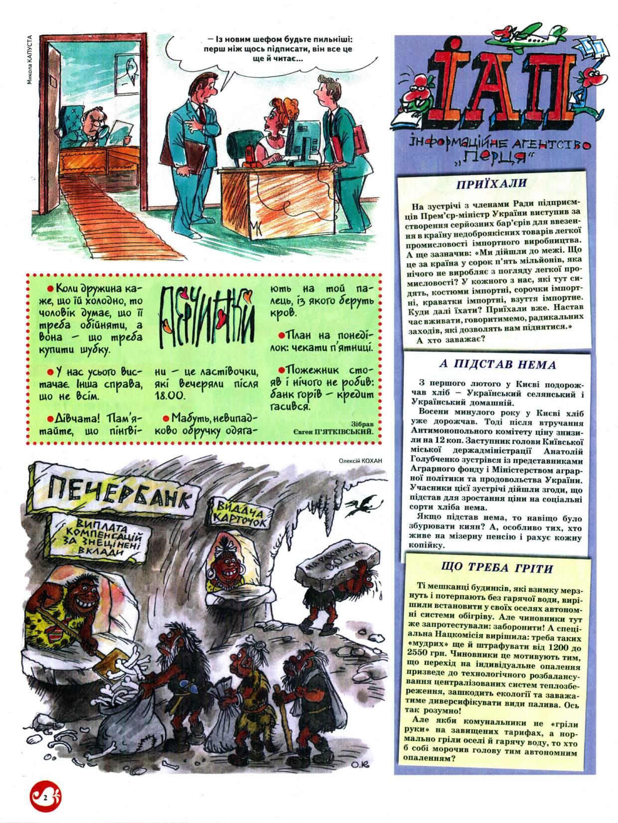 Журнал перець 2013 №02