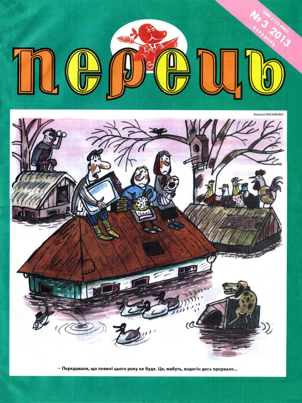 Журнал перець 2013 №03