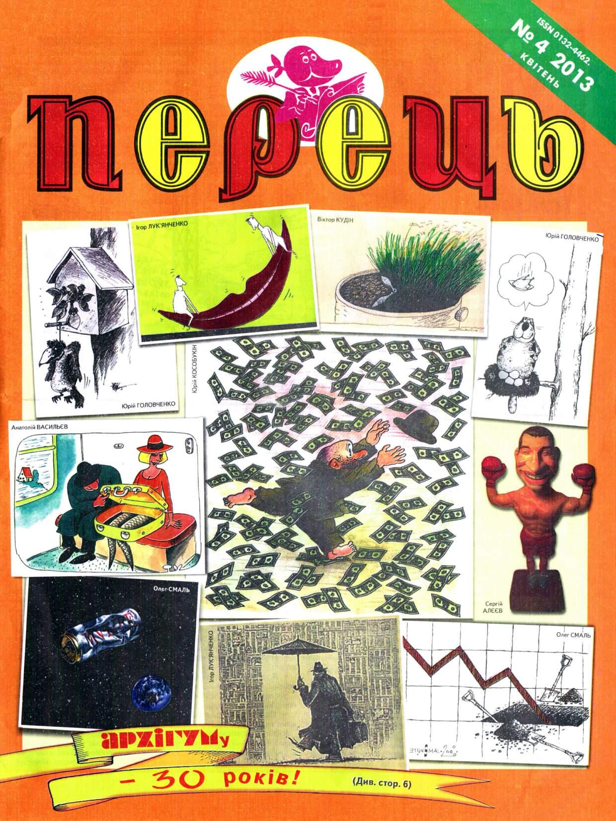 Журнал перець 2013 №04
