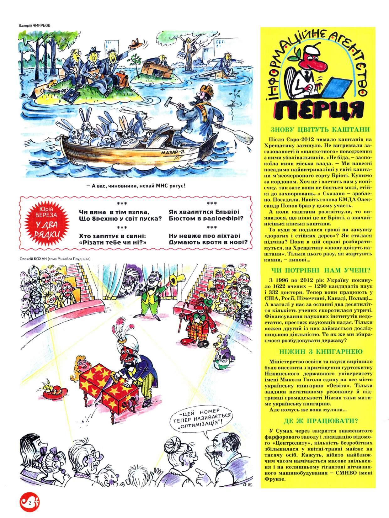 Журнал перець 2013 №05