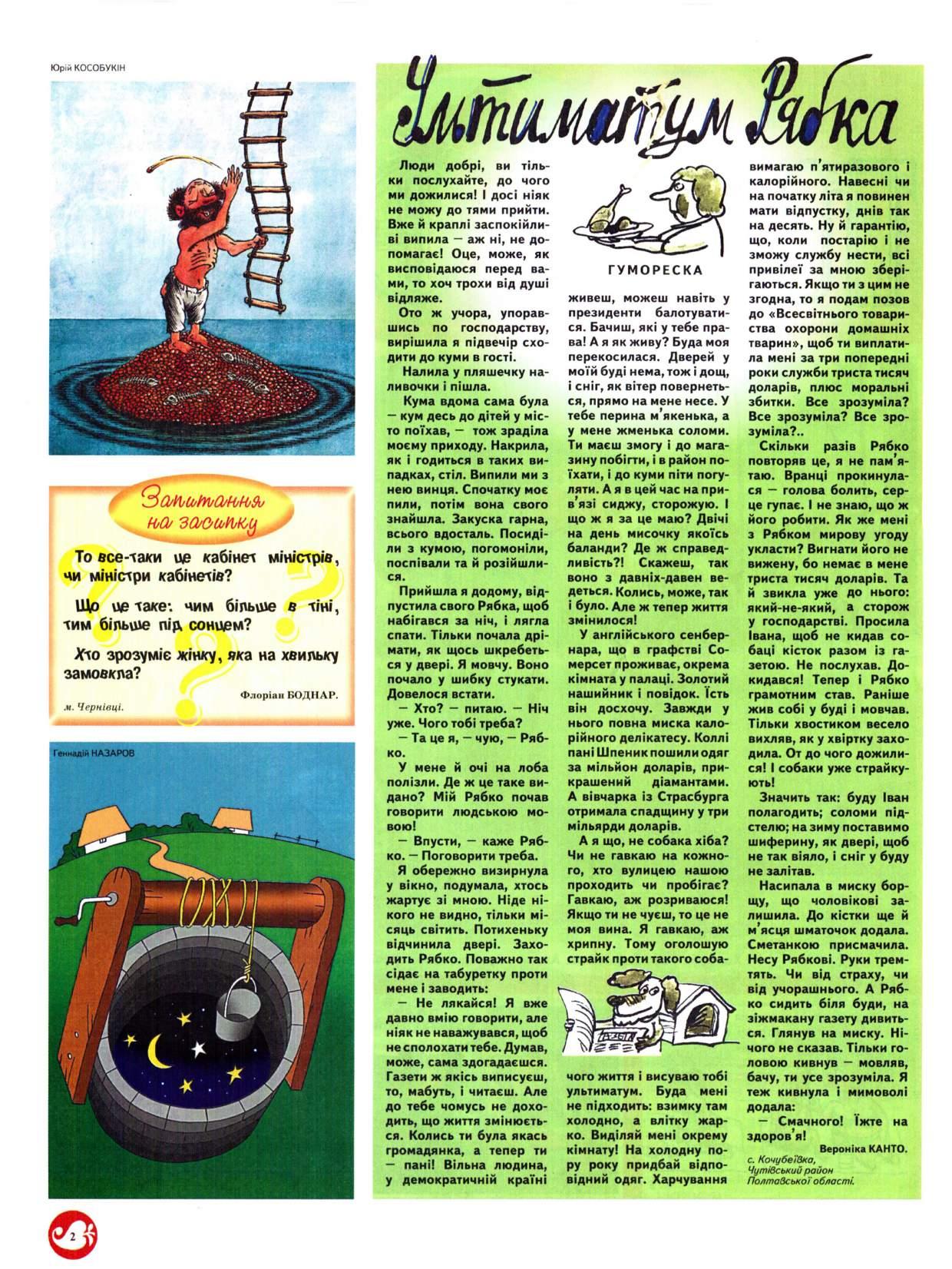 Журнал перець 2013 №07