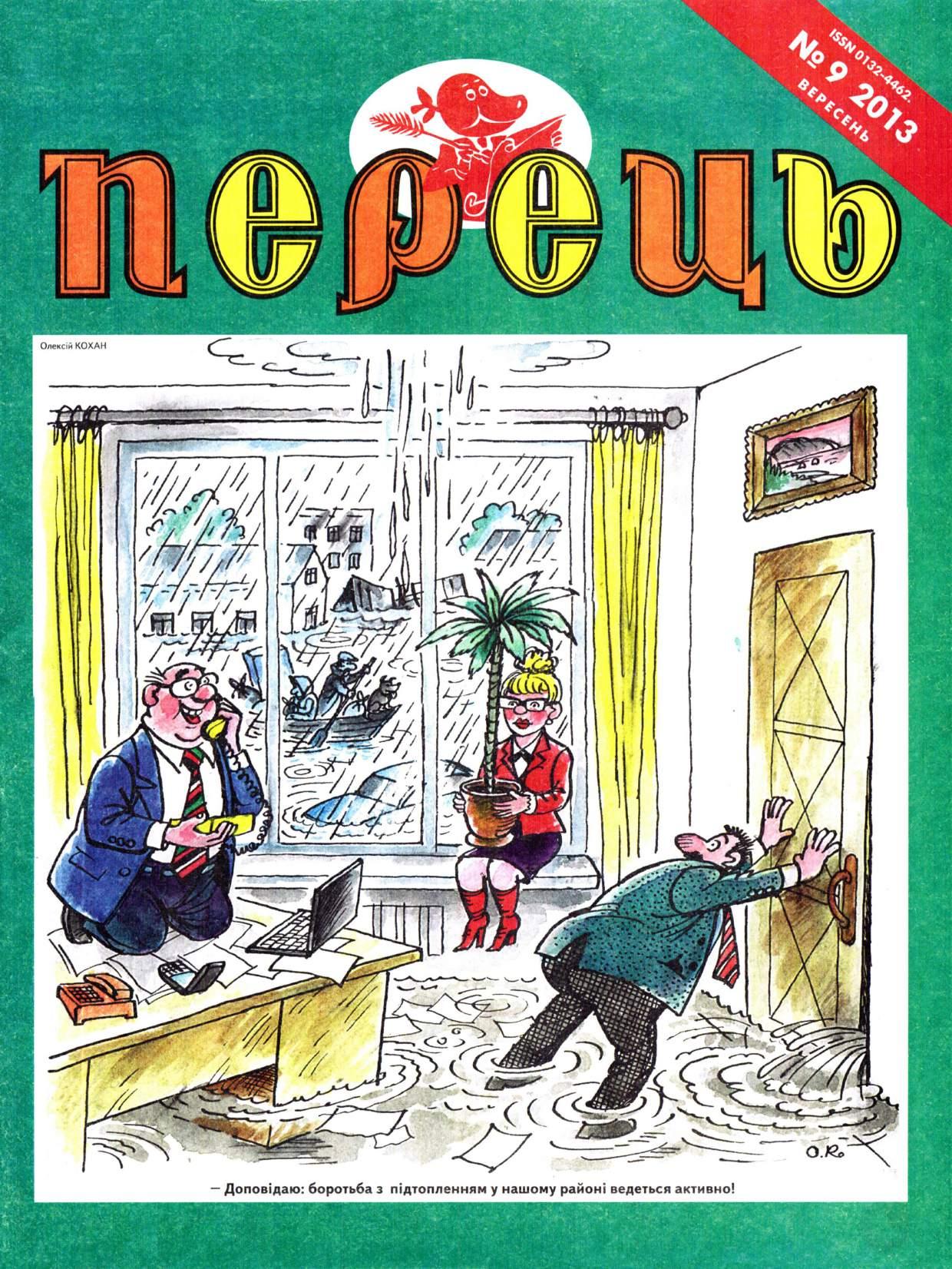 Журнал перець 2013 №09
