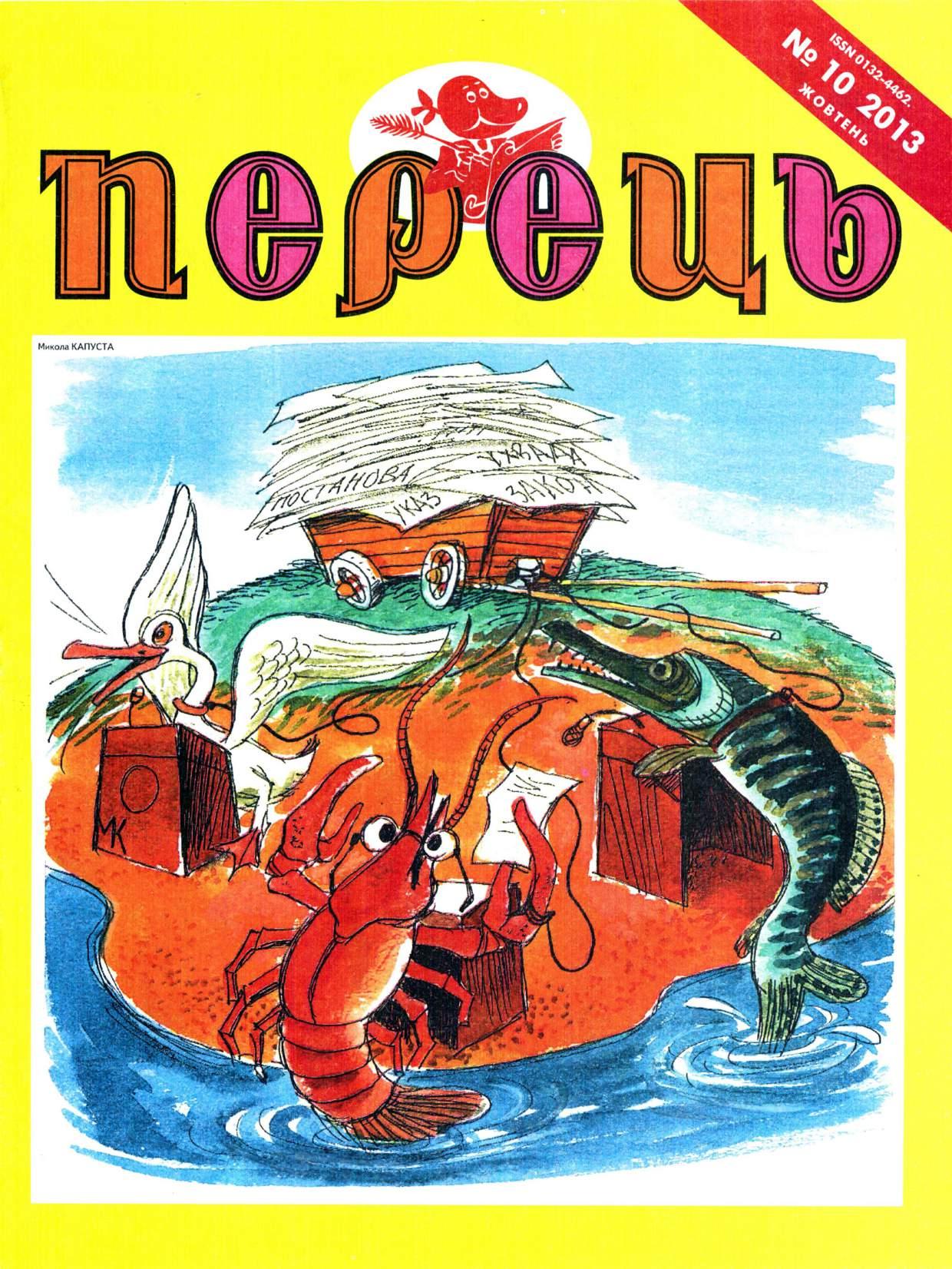Журнал перець 2013 №10