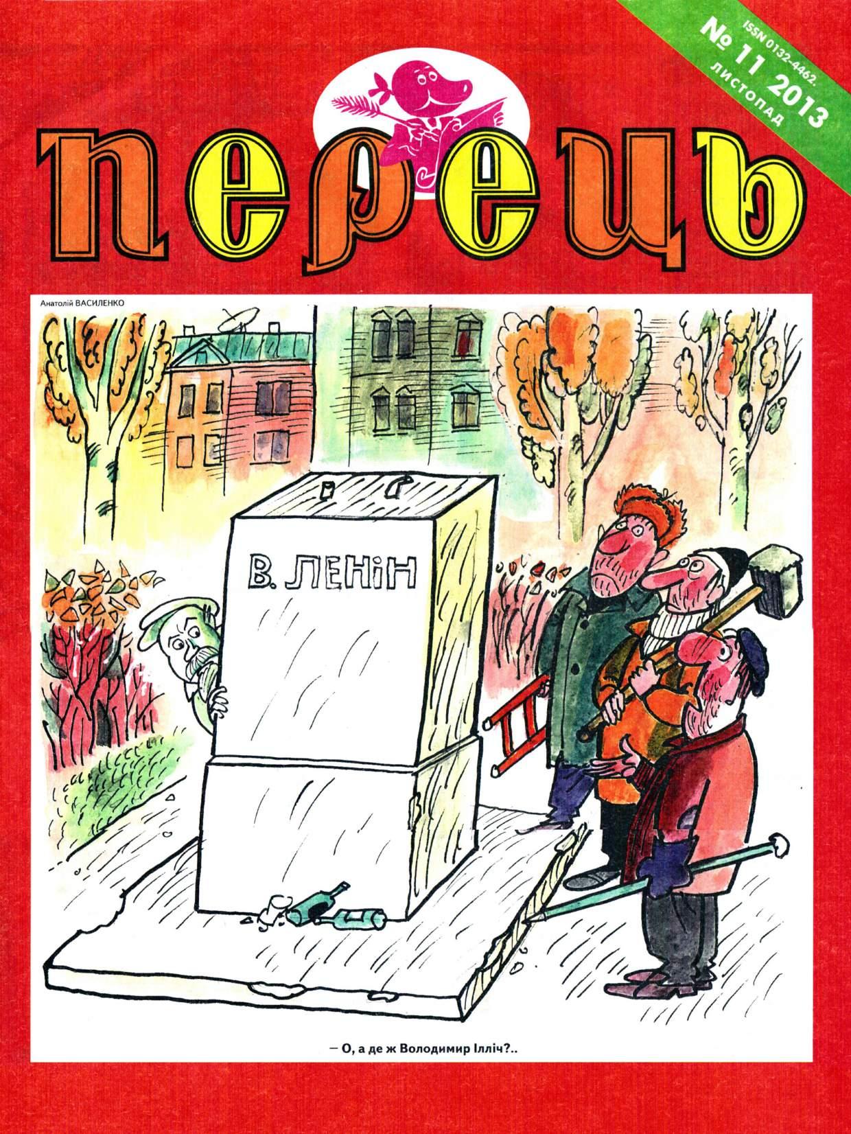 Журнал перець 2013 №11