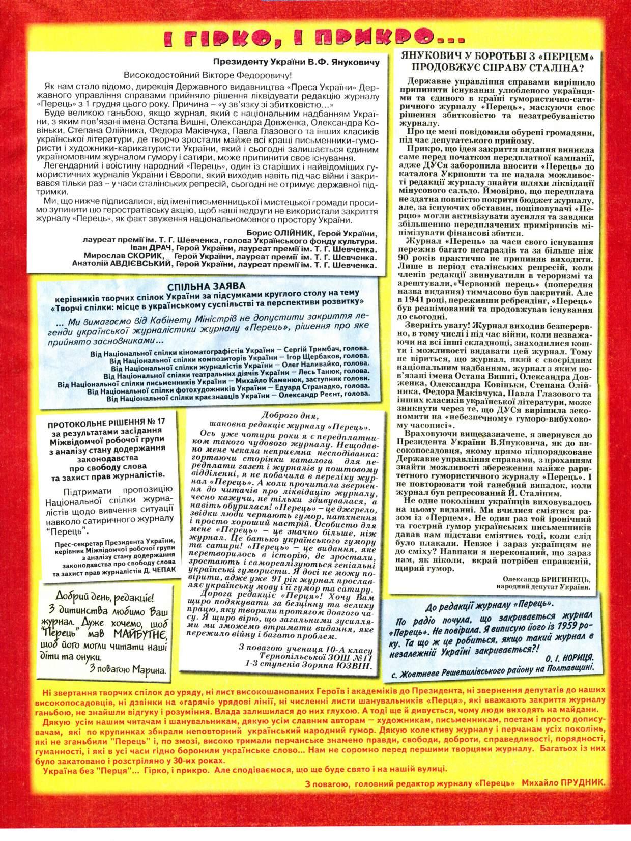 Журнал перець 2013 №12