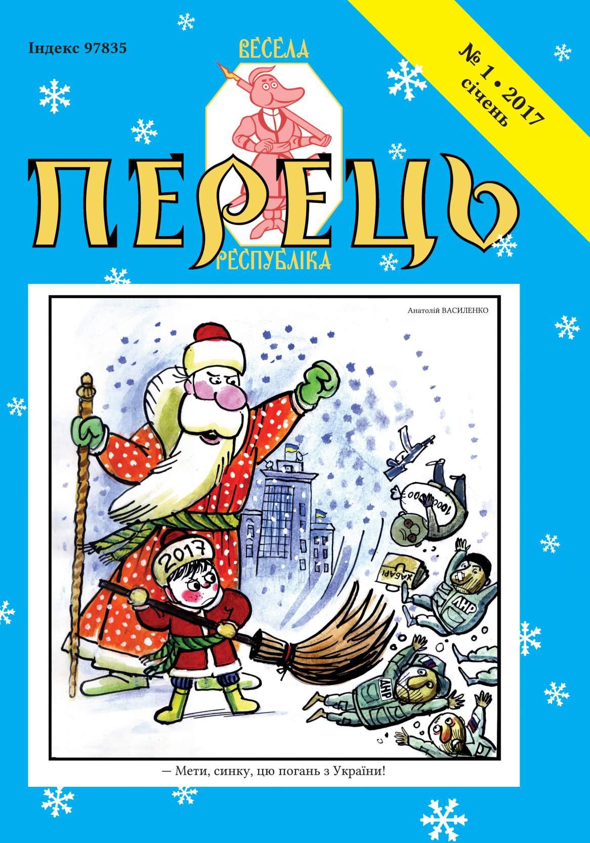 Журнал перець 2017 №01