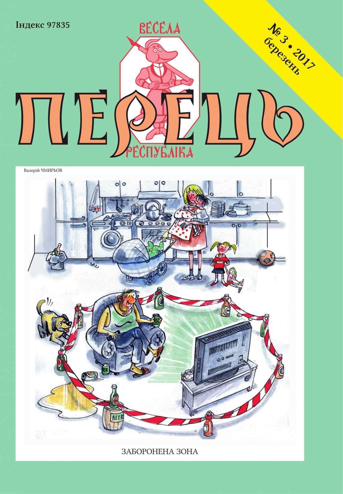 Журнал перець 2017 №03