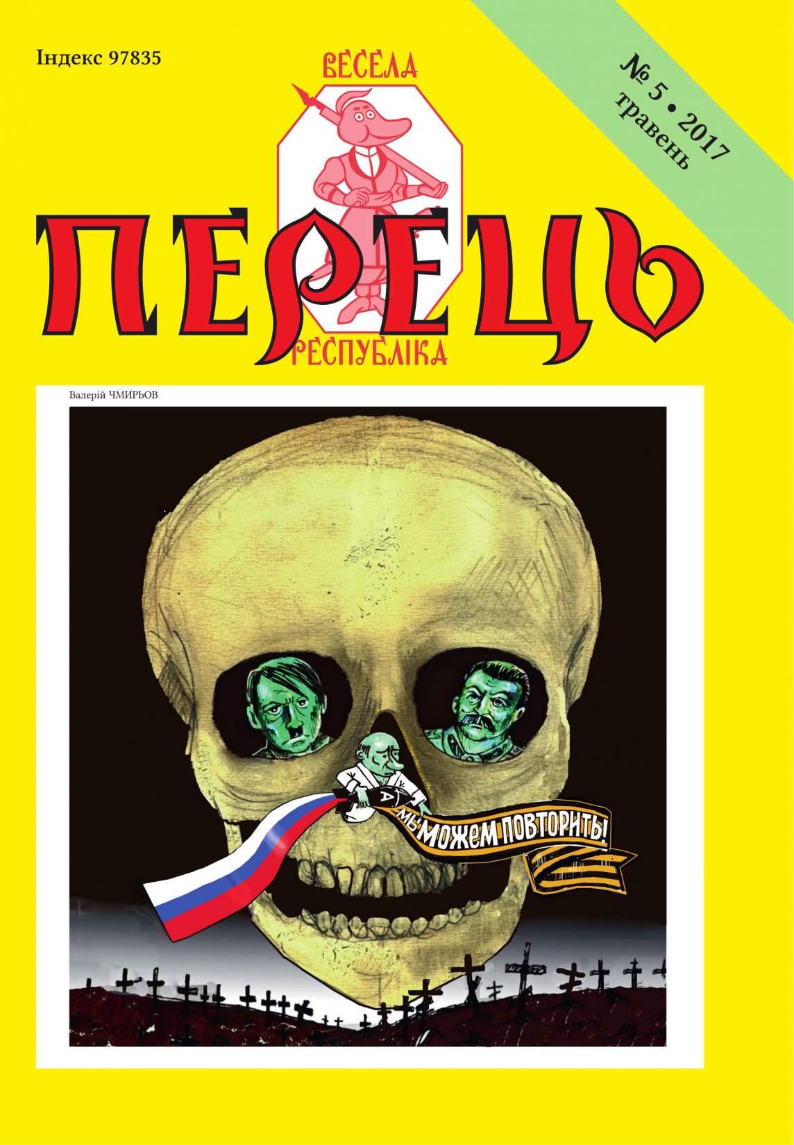 Журнал перець 2017 №05