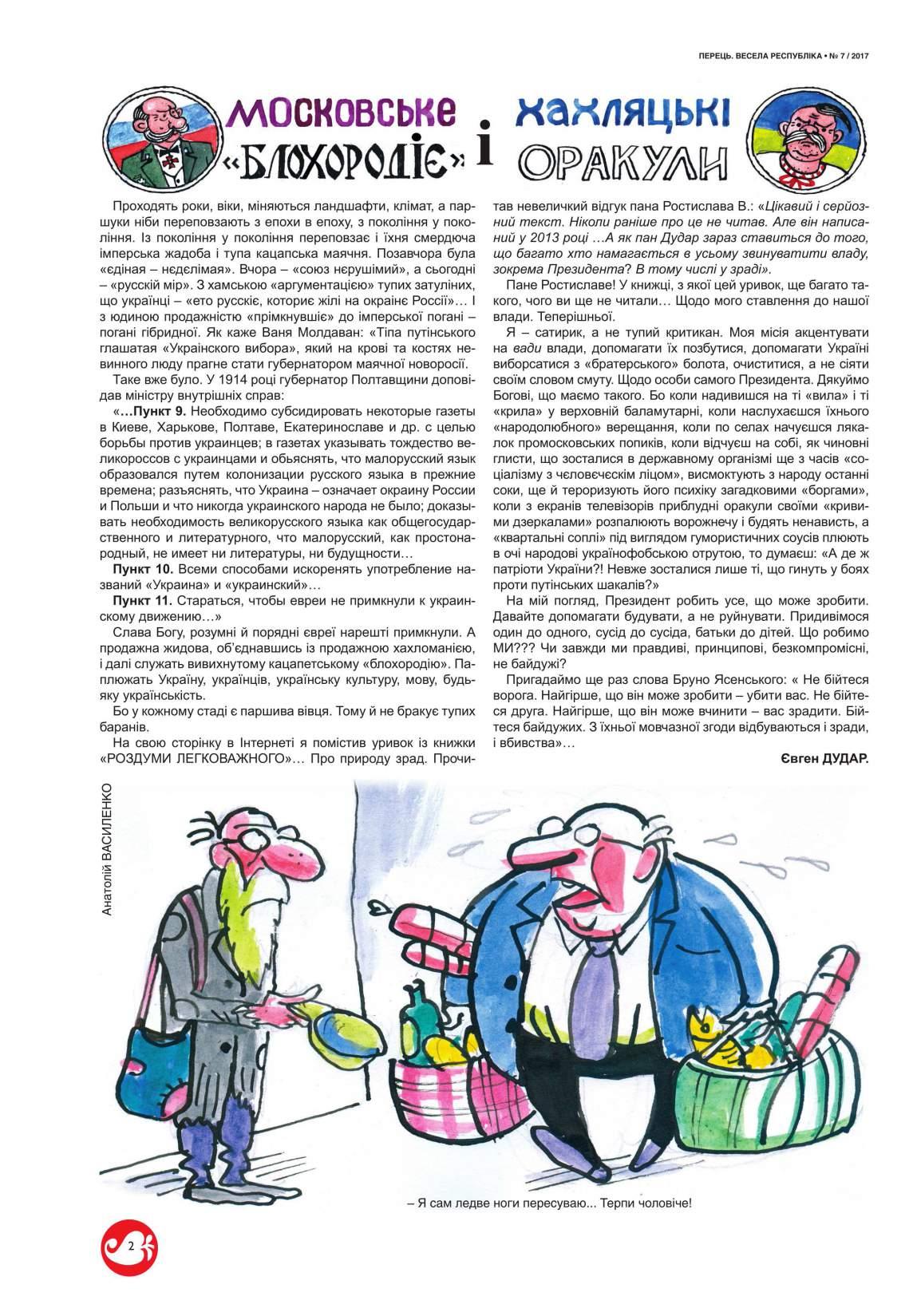 Журнал перець 2017 №07