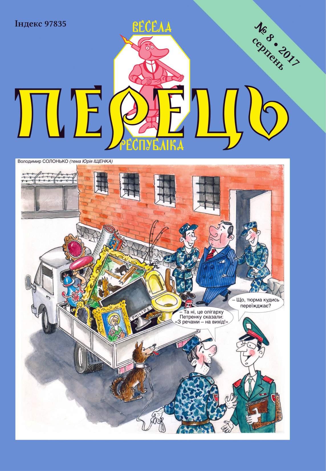 Журнал перець 2017 №08