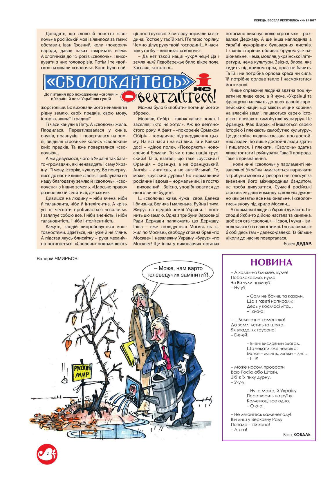 Журнал перець 2017 №09