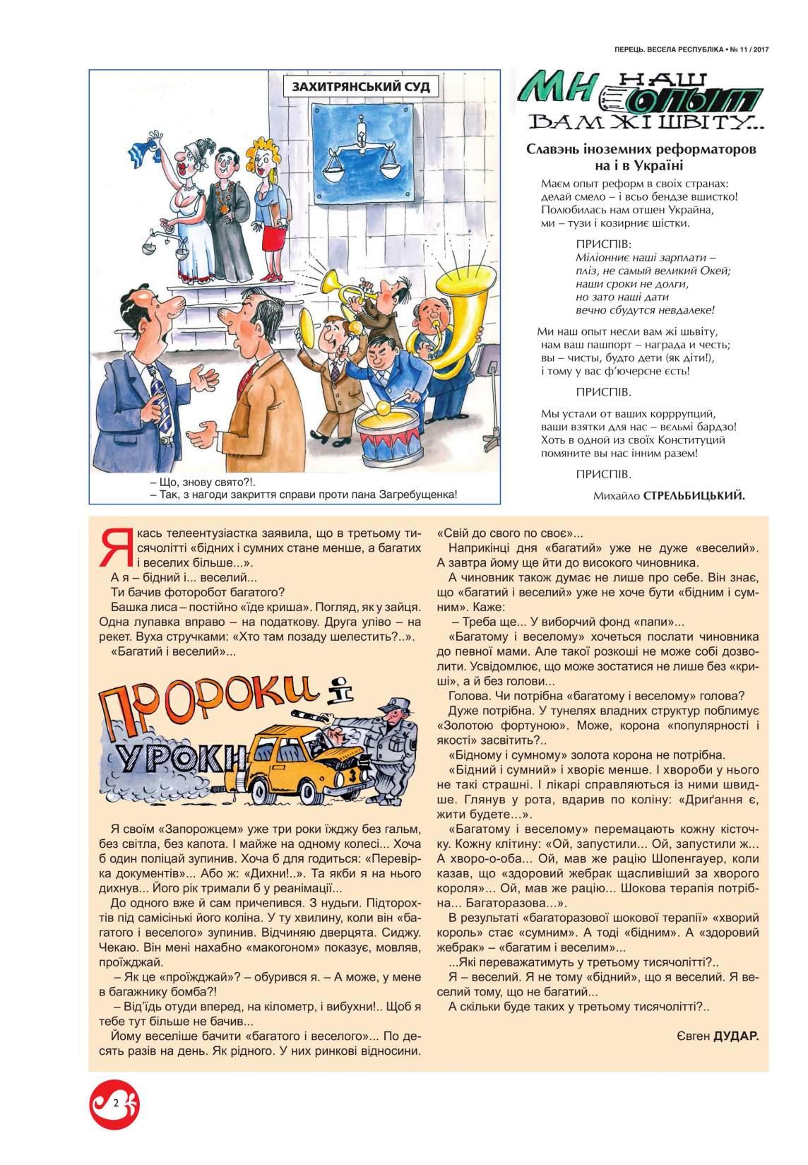 Журнал перець 2017 №11