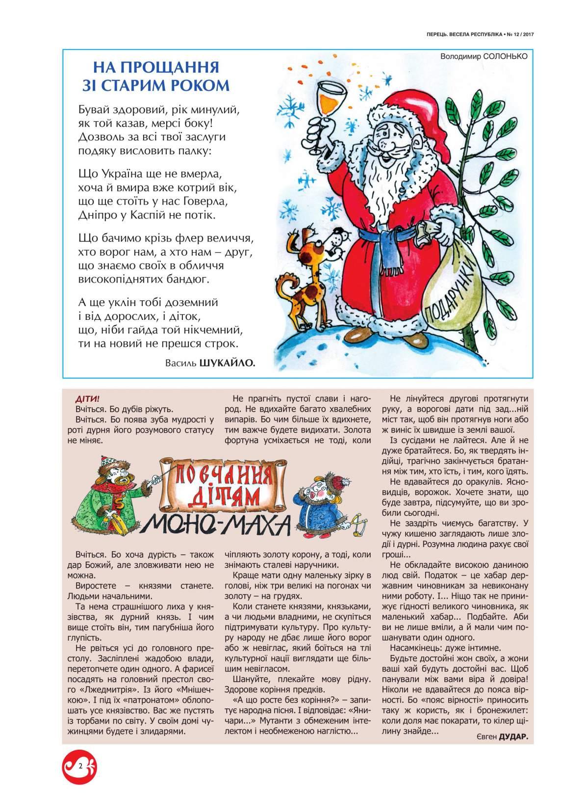 Журнал перець 2017 №12
