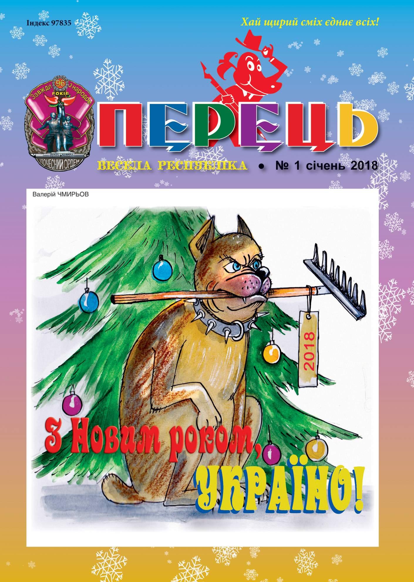 Журнал перець 2018 №01