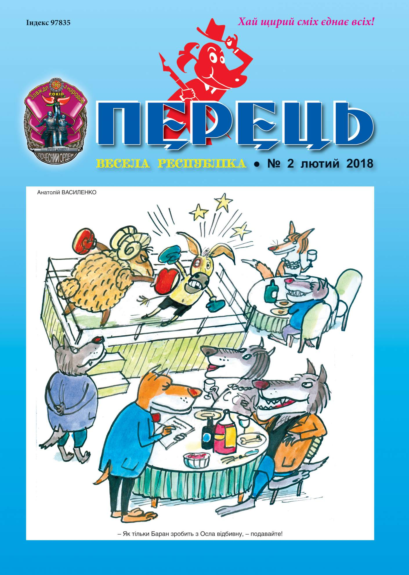 Журнал перець 2018 №02