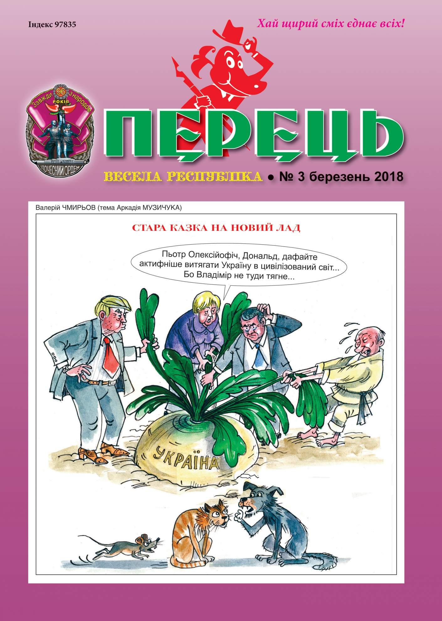 Журнал перець 2018 №03