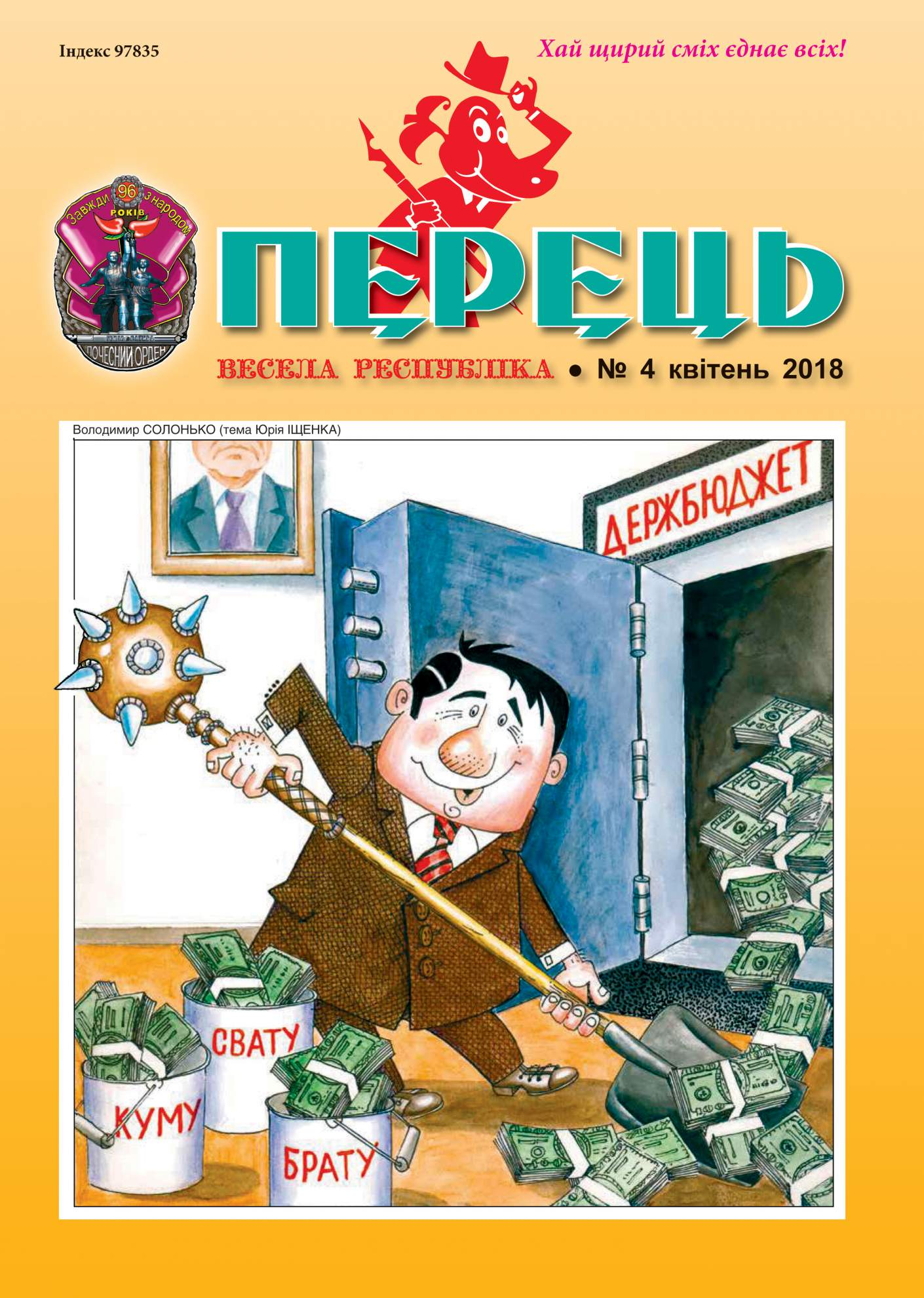 Журнал перець 2018 №04
