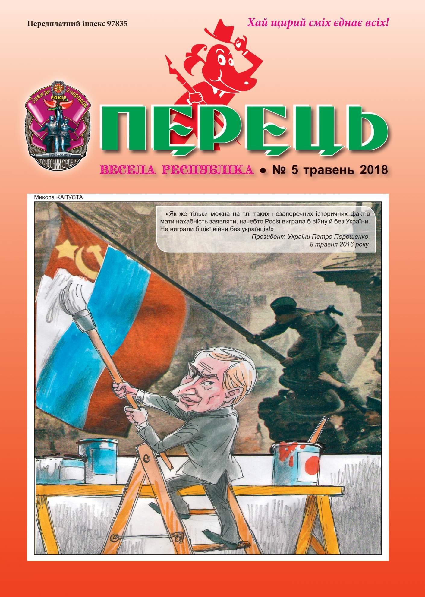 Журнал перець 2018 №05
