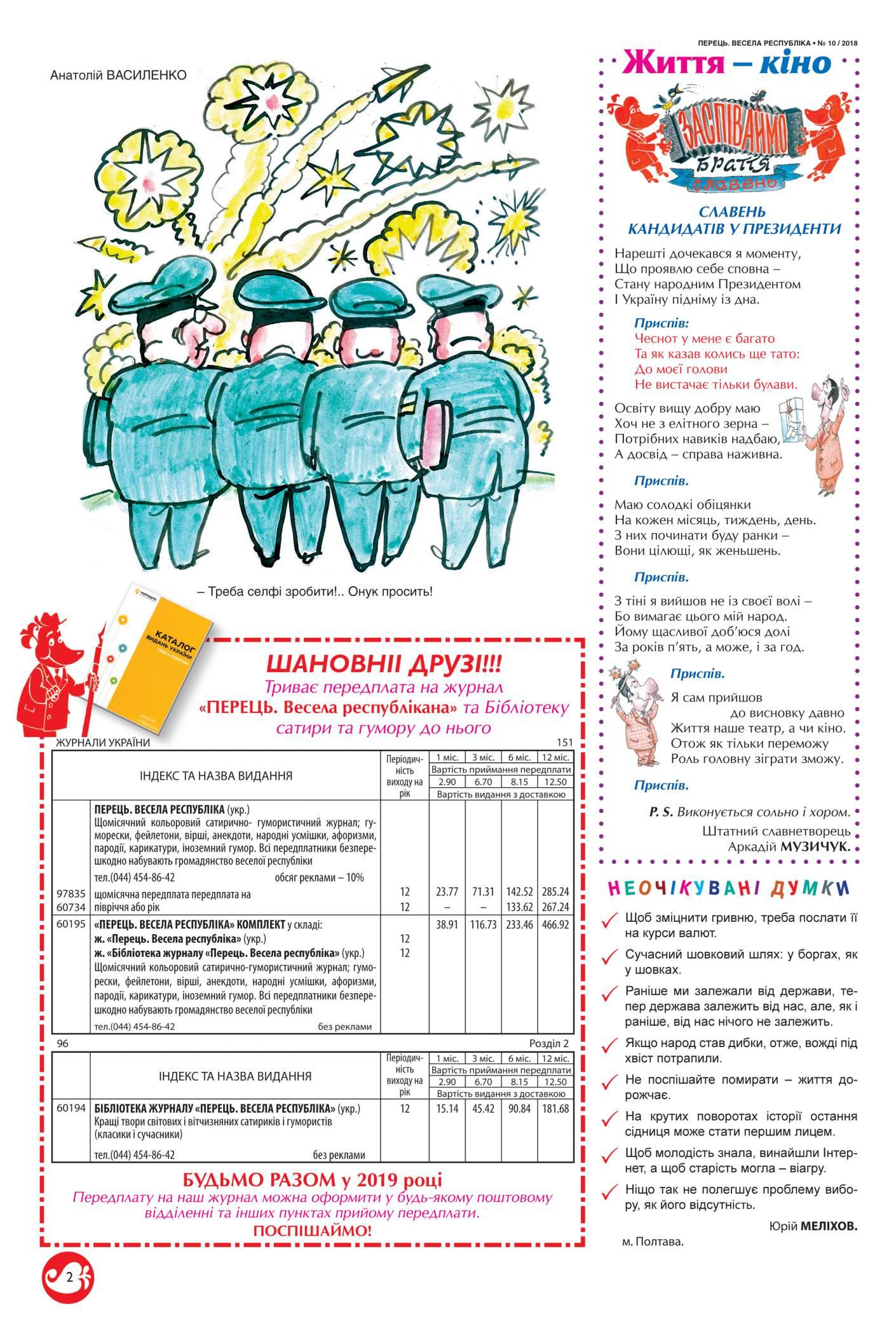 Журнал перець 2018 №10