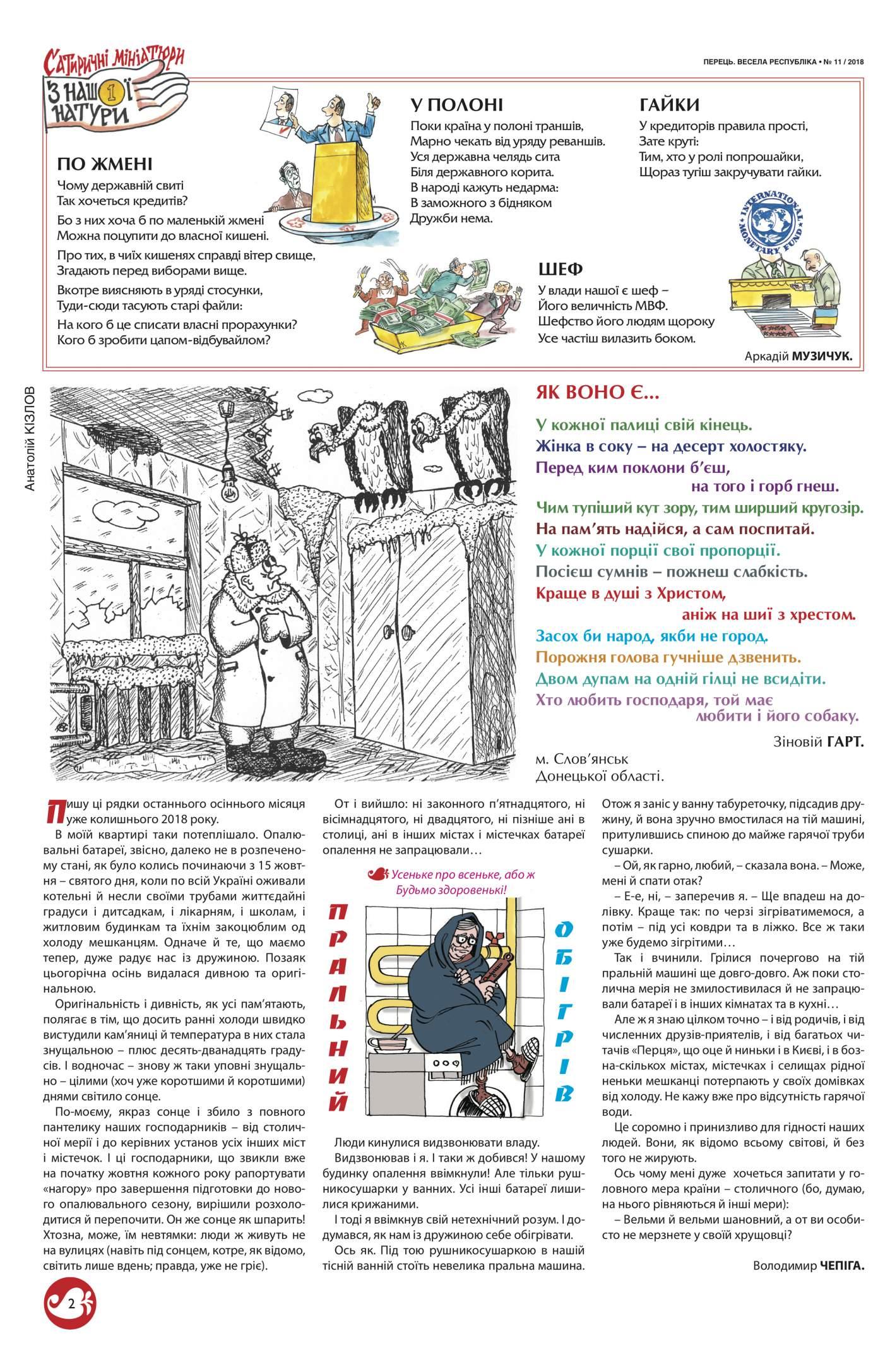 Журнал перець 2018 №11
